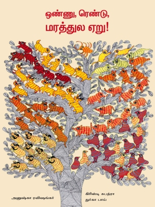 one two tree in tamil cover