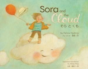 Sora_Cover_art1-710x561